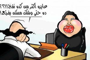 صور كاريكاتير مضحك جدا , اجمل رسومات الكاريكاتير المبهجة