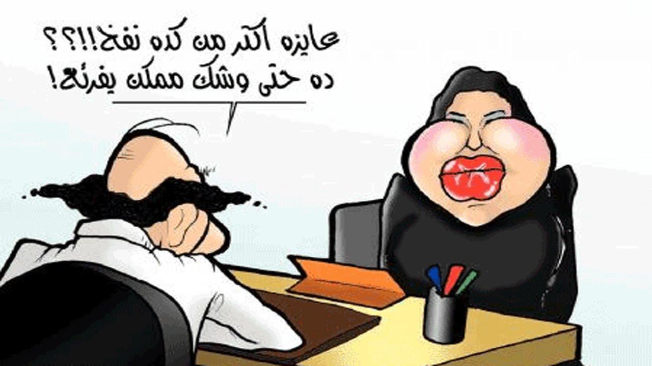 صوره كاريكاتير مضحك جدا , اجمل رسومات الكاريكاتير المبهجة