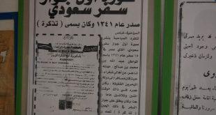 اول جواز سفر سعودي , صور نادرة و قديمة لجوازات السفر