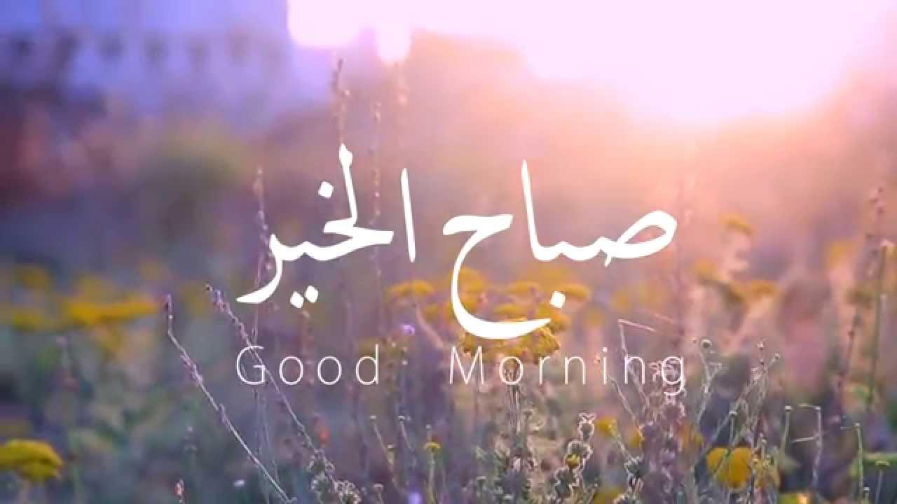 صور صباح الخير good morning , اجمل بطاقات مكتوبة ولا اروع