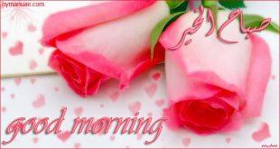 صباح الخير good morning , اجمل بطاقات مكتوبة ولا اروع