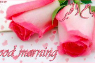 صوره صباح الخير good morning , اجمل بطاقات مكتوبة ولا اروع