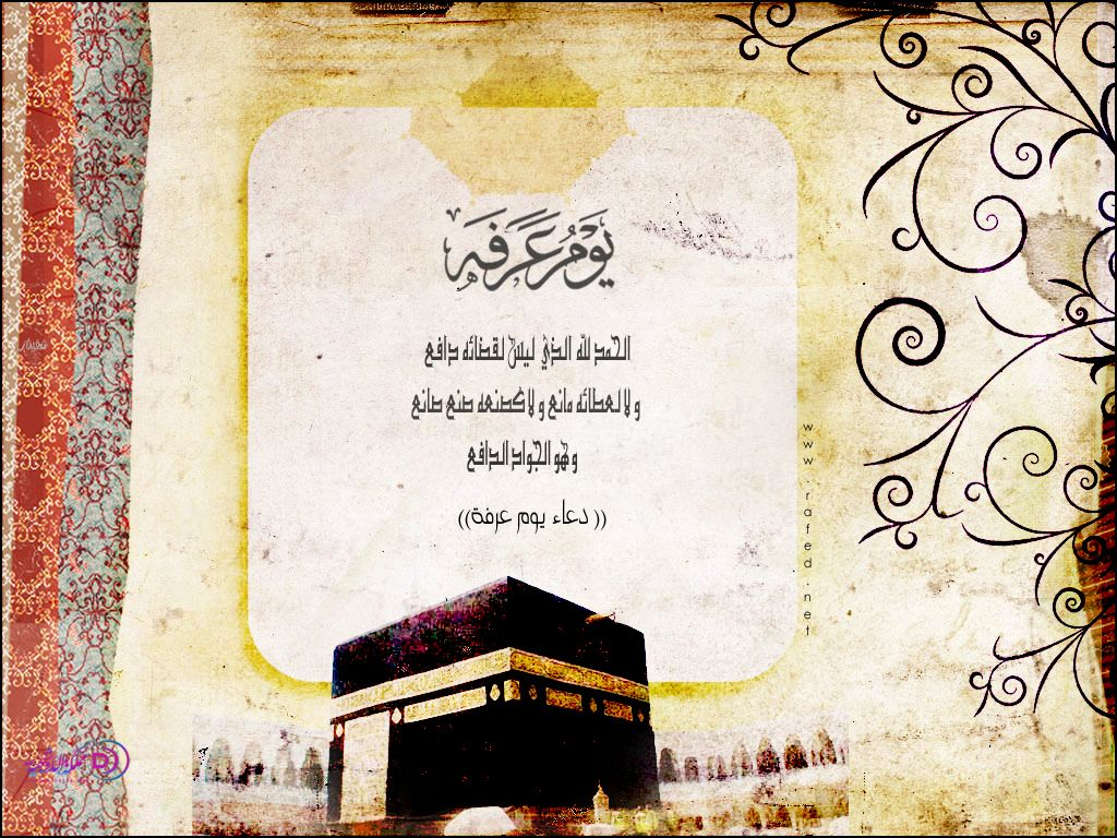صوره بطاقات تهنئة عيد الاضحى المبارك , كروت معايدة بالعيد السعيد