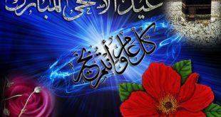 بطاقات تهنئة عيد الاضحى المبارك , كروت معايدة بالعيد السعيد