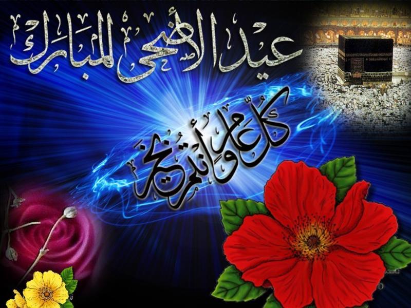 صورة بطاقات تهنئة عيد الاضحى المبارك , كروت معايدة بالعيد السعيد