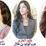 صور زوجات ملوك ورؤساء العرب , صور للسيدة الاولى في الدول العربية