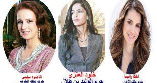 صوره صور زوجات ملوك ورؤساء العرب , صور للسيدة الاولى في الدول العربية