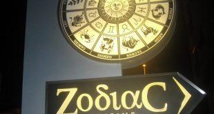 صوره مطعم وكوفي بجده خيال zodiac cuisine , زودياك كوزين اشهر المطاعم فى مدينة جده