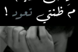 بالصور صور حزينه غلاف , بوستات عن الهجر والرحيل 10554 9 310x205