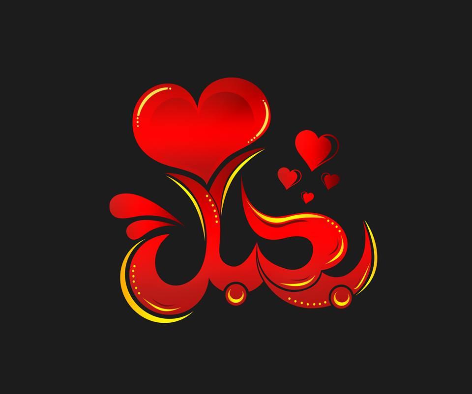 بالصور صور مكتوب فيها بحبك , كلمات العشق والرومانسية 10567 4