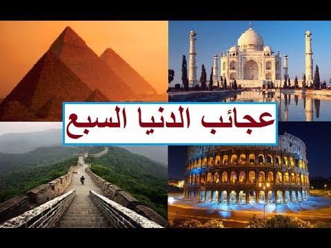 بالصور عجائب الدنيا السبعة بالصور , صور حصرية لعجائب الدنيا السبع 1142 2