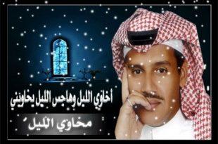 صوره صور مخاوي الليل , اجدد صور للفنان خالد عبدالرحمن