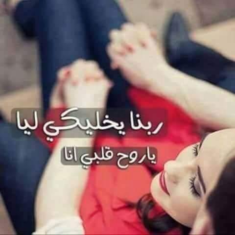 صورة صورحب وغرام فيس بوك , اروع بوستات وكلمات رومانسية