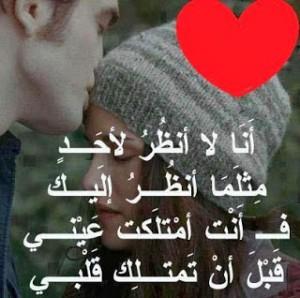 صورة صورحب وغرام فيس بوك , اروع بوستات وكلمات رومانسية 1247 7