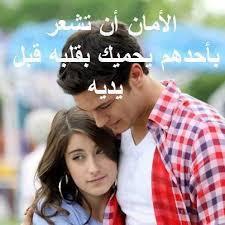صورة صورحب وغرام فيس بوك , اروع بوستات وكلمات رومانسية 1247 8