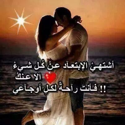 صور صورحب وغرام فيس بوك , اروع بوستات وكلمات رومانسية