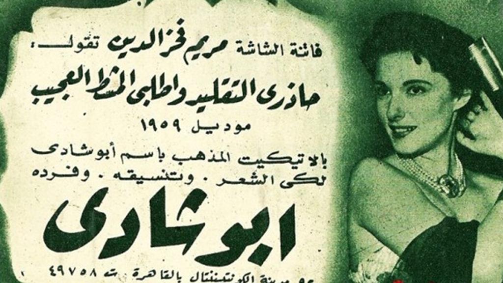 صوره صور اعلانات قديمة , عودة للماضى مع اعلانات الزمن الجميل