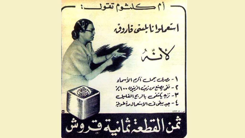 صورة صور اعلانات قديمة , عودة للماضى مع اعلانات الزمن الجميل