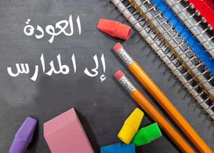 صورة صور العوده الى المدارس , صور مضحكة عن عودة الطلبة للمدارس