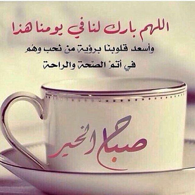 بالصور صباح الخير صور روعه , صور صباح الخير جميلة 842