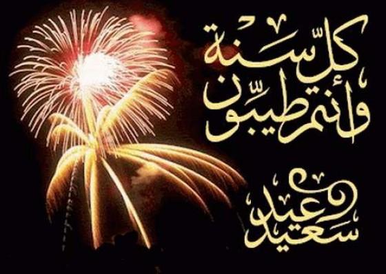 صورة صور بمناسبة العيد , اجمل صور معايدة فى العيد