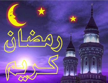 صورة احلى صور رمضان , صور رمضانية جميلة و متنوعة