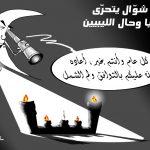 صور كاريكاتيرات ليبية , رسومات سياسية ساخرة
