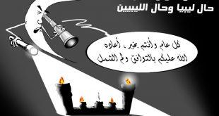 صوره صور كاريكاتيرات ليبية , رسومات سياسية ساخرة
