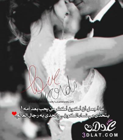 بالصور الله لا يحرمني منك , صور رسائل حب 10655 11