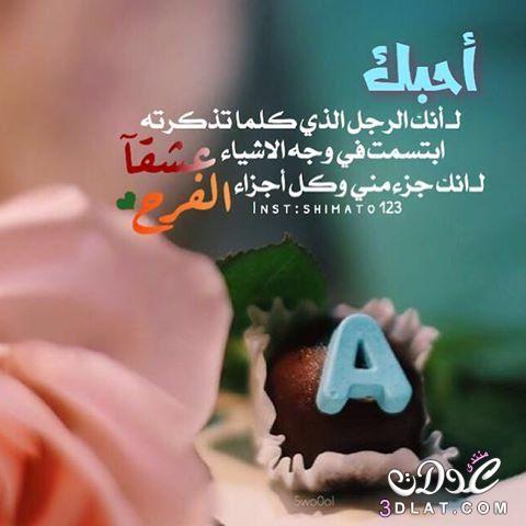 بالصور الله لا يحرمني منك , صور رسائل حب 10655 13