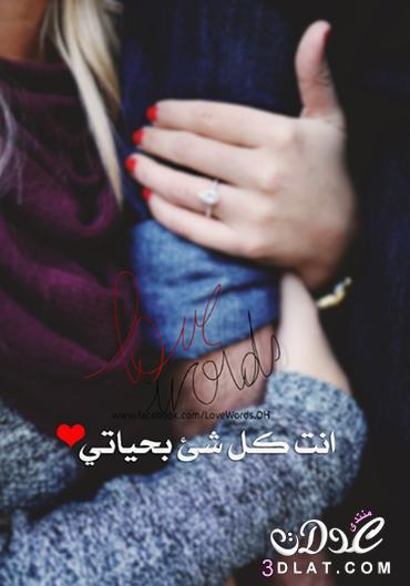 بالصور الله لا يحرمني منك , صور رسائل حب 10655 5