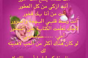 بالصور صور عيد ميلاد الام , كل سنه وانتي طيبه يا امي 10764 5 310x205