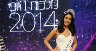 صور ملكة جمال اسرائيل , وهي في حفل التتويج