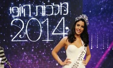 صوره ملكة جمال اسرائيل , وهي في حفل التتويج