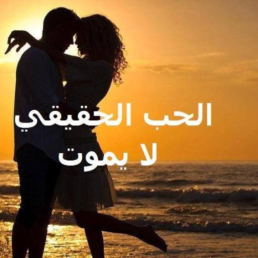 صورة الحب الذي لا يموت , هو دائما ما يكون حقيقي