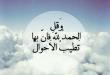 بالصور صور الحمد لله , لا اله الا الله 10811 2 110x75