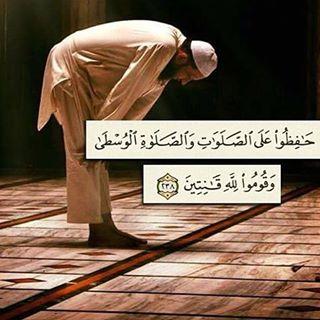 صوره الا صلاتي ما اخليها , تجب علي كل مسلم