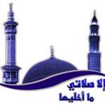 الا صلاتي ما اخليها , تجب علي كل مسلم