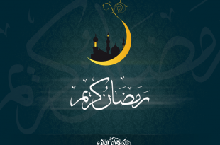 صوره خلفيات رمضان كريم , كل عام وانتم بخير