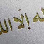 لا اله الا الله , محمد رسول الله
