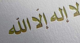 صوره لا اله الا الله , محمد رسول الله