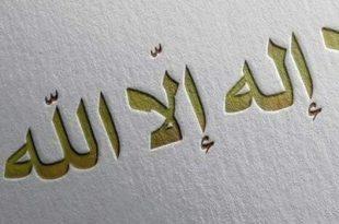 صورة لا اله الا الله , محمد رسول الله