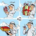 كاريكاتير مضحك عن الزواج , تعالو نشوف الصور المختلفة