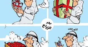 بالصور كاريكاتير مضحك عن الزواج , تعالو نشوف الصور المختلفة 11128 10 310x165