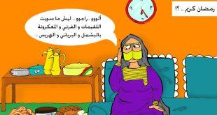 صور مضحكة رمضان , كوميدية لا محدودة