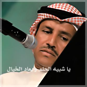 صورة خالد عبد الرحمن , الفنان السعودي الرائع