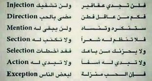 صور شعر عربي انجليزي , في الحب والصداقه