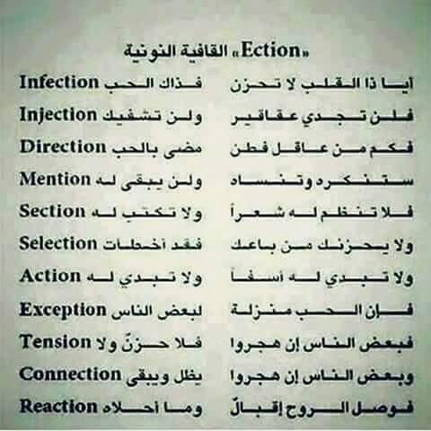 شعر بالانجليزي مترجم عربي