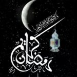 صور خلفيات عن رمضان , تعالو نشوف اجمل صور رمضان