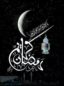 صورة صور خلفيات عن رمضان , تعالو نشوف اجمل صور رمضان